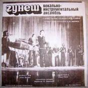 Gunesh by GUNESH ENSEMBLE album cover