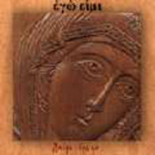The Door Of Heart by EGO EIMI album cover