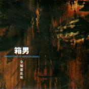 Hakootoko  by KINZOKU-EBISU album cover