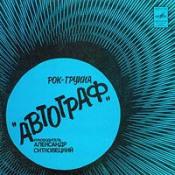 Autograph / Автограф by AUTOGRAPH (AVTOGRAF) album cover