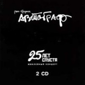 25 лет спустя. Юбилейный концерт / 25 Years After. Jubilee Concert (CD) by AUTOGRAPH (AVTOGRAF) album cover