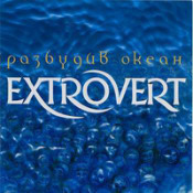 Making the Ocean Awake by EXTROVERT album cover