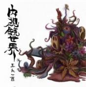 Naishikyo-Sekai  by GONIN-ISH album cover