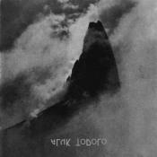 Occult Rock by ALUK TODOLO album cover