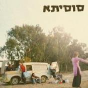 Trás by SUSSITA album cover
