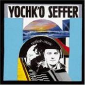 Neffesh Music :Ghilgoul by SEFFER, YOCHK'O album cover
