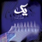 One by GOLPAYEGANI, FARZAD album cover
