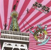 Circle Of Circus by DJAMRA album cover