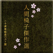 Ningen-Isu Kessakusen by NINGEN-ISU album cover