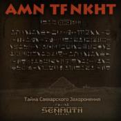 Amn Tf Nkht by SENMUTH album cover