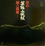 Osorezan / Dou no Kenbai by GEINOH YAMASHIROGUMI album cover