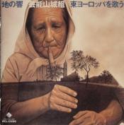 Chi no Hibiki Higashi Yuroppo Wo Utau by GEINOH YAMASHIROGUMI album cover