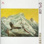 Yamato Gensho by GEINOH YAMASHIROGUMI album cover