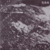 Kousokuya by KOUSOKUYA album cover