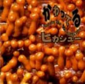 Kawatteru: Changing like Myxomycetes by HIKASHU album cover