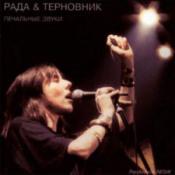 Sorrow Sounds by RADA & TERNOVNIK (THE BLACKTHORN) album cover