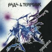 Grafiks by RADA & TERNOVNIK (THE BLACKTHORN) album cover