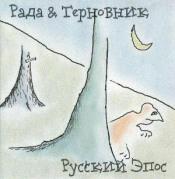 Russian Epos by RADA & TERNOVNIK (THE BLACKTHORN) album cover