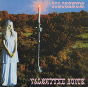 Valentyne Suite by COLOSSEUM album cover