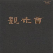 Kanzeon by KANZEON album cover